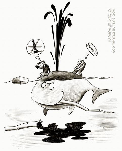 Карикатура: British Petroleum, Сергей Корсун