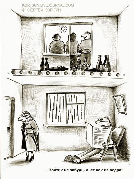 Карикатура: Дождик, Сергей Корсун