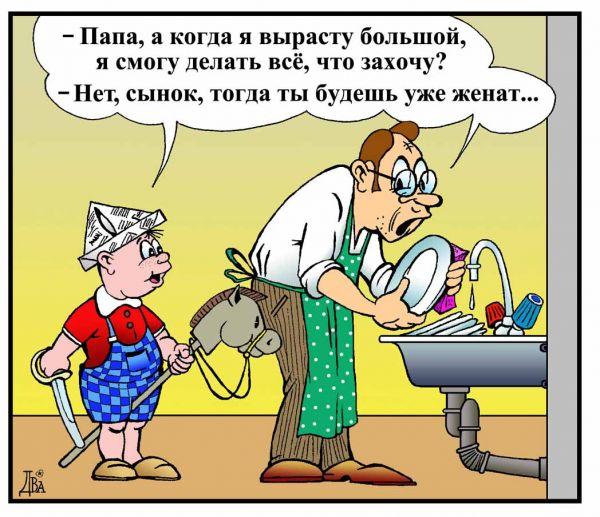 Карикатура: крошка сын к отцу пришёл..., виктор дидюкин