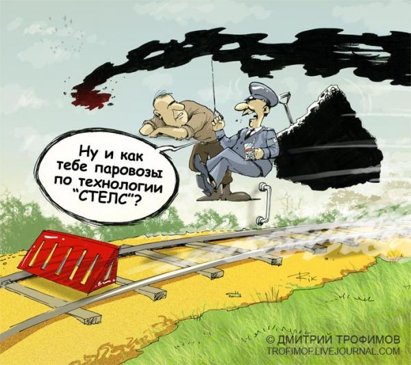 Карикатура: технологии стелс, Трофимов Дмитрий