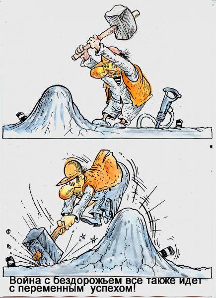 Карикатура: Война с  бездорожьем!, Избасаров Бауржан