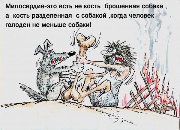 Карикатура: Эра милосердия!, Избасаров Бауржан