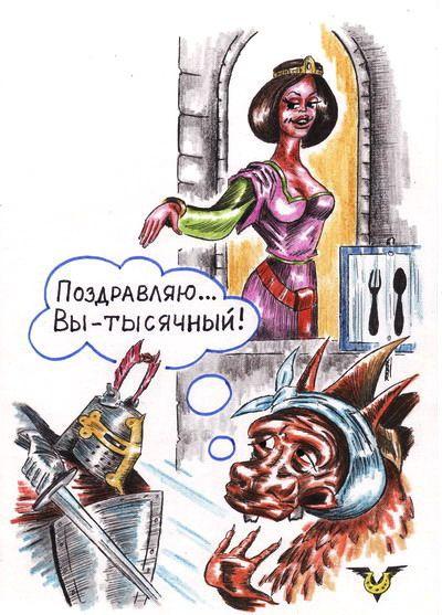 Карикатура: Подарок Железному Рыцарю, Владимир Уваров