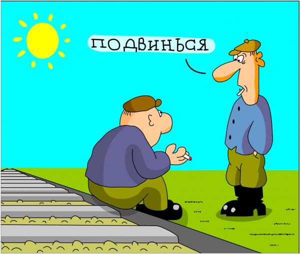 Карикатура: Подвинься, Дмитрий Бандура