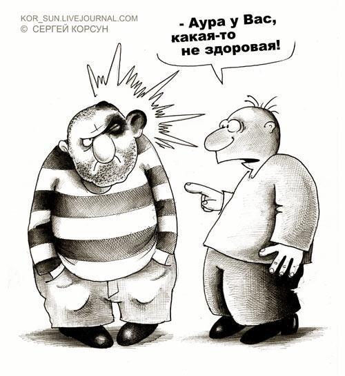 Карикатура: Нездоровая аура, Сергей Корсун