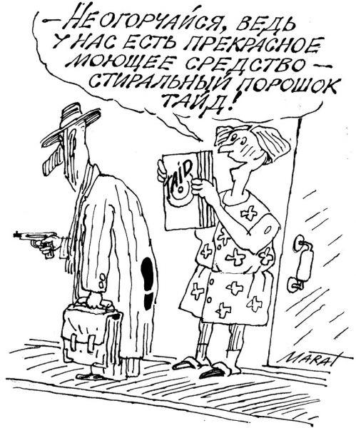 Карикатура: Тайд, Марат Валиахметов