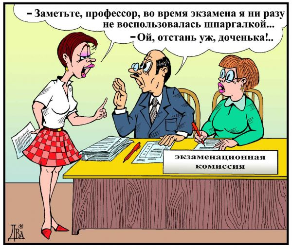 Карикатура, виктор дидюкин