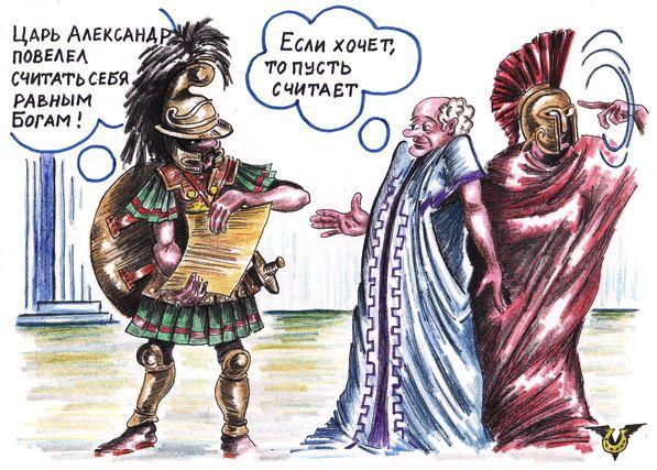 Карикатура: Чем бы дитя не тешилось!, Владимир Уваров