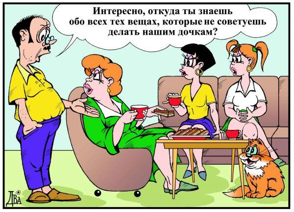 Карикатура: ...и опыт - сын ошибок блудных..., виктор дидюкин