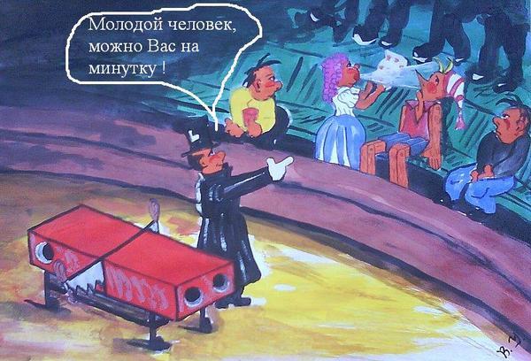 Карикатура: В цирке., владимир ву