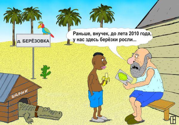 Карикатура: Дело было в Березовке, Олег Тамбовцев