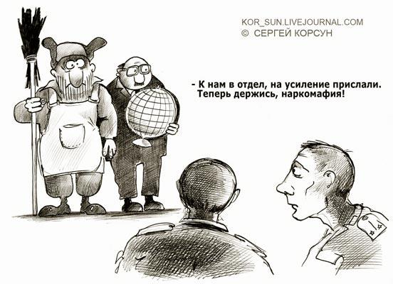 Карикатура: Усиление, Сергей Корсун