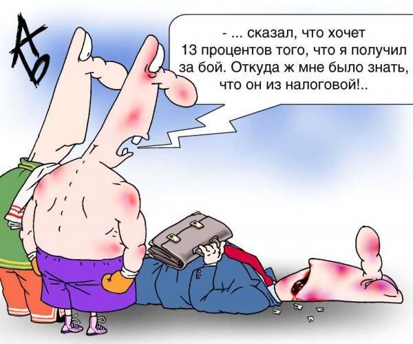 Карикатура: ...сказал, что хочет 13 процентов, Андрей Бузов