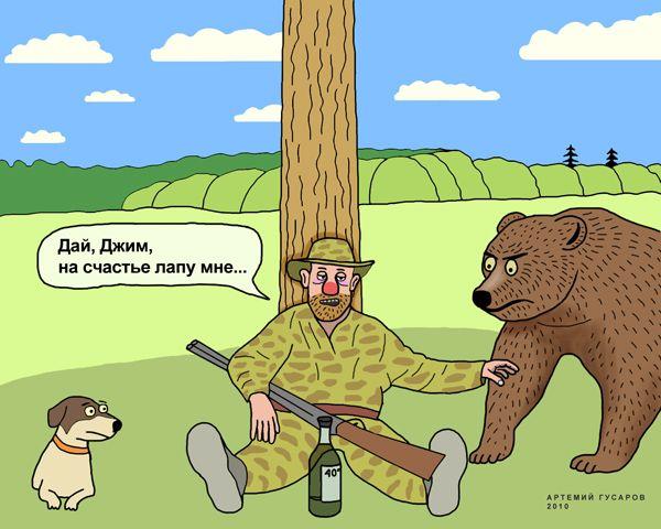 Карикатура: отдых охотника