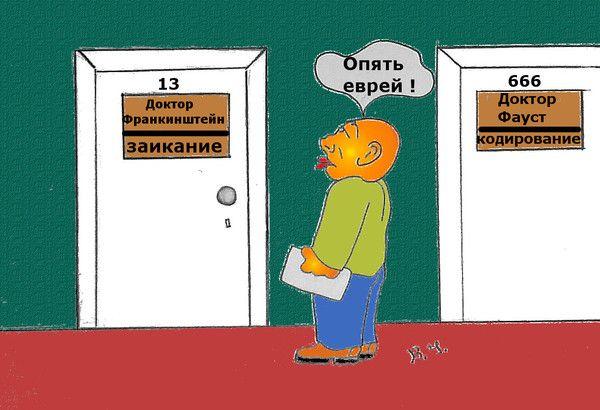 Карикатура: К доктору., владимир ву