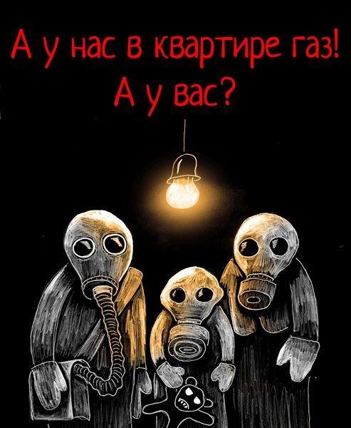 Карикатура: А у нас в квартире газ! А у вас?, Влдад