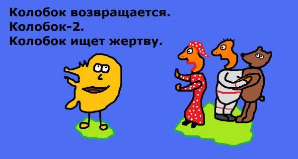 Карикатура: Колобок ищет жертву..., Валюша