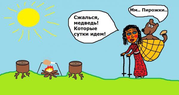 Карикатура: Медведь и Маша, потеряный пикник..., Валюша