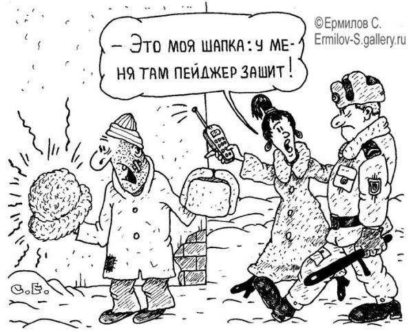 Карикатура: Это моя шапка, Сергей Ермилов