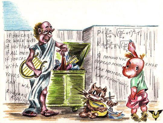 Карикатура: Подонки, Владимир Уваров