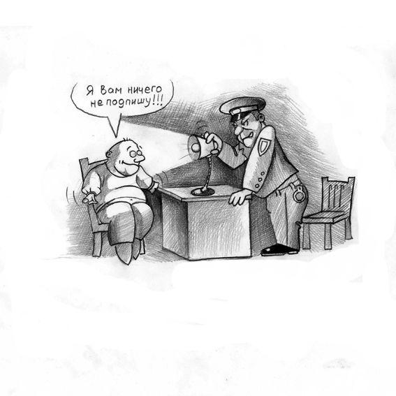 Карикатура: на допросе, IgorHalko