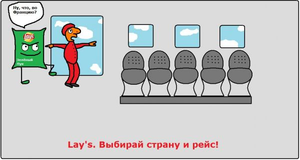 Карикатура: Lay's. Выбирай страну и рейс!, Валюша