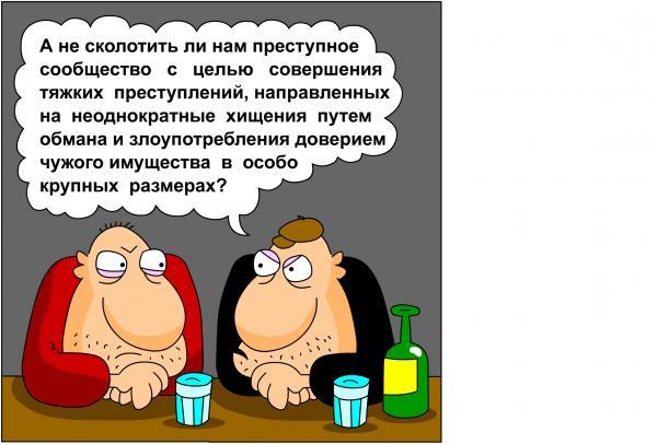 Карикатура: Реформа ОПГ, Дмитрий Бандура