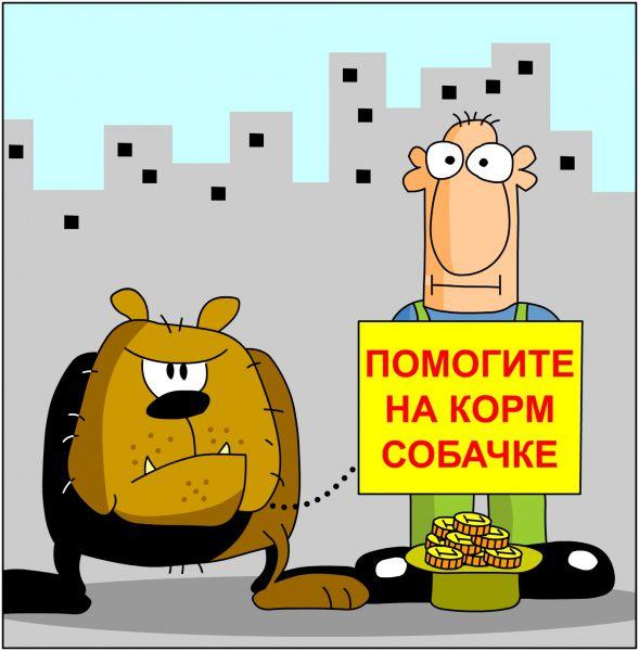 Карикатура: Помогите на корм собачке, Дмитрий Бандура