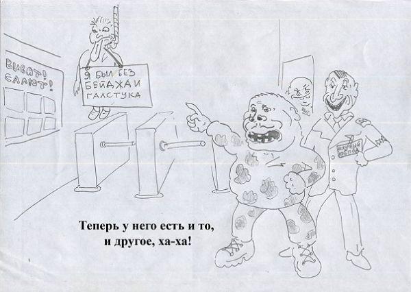 Карикатура: из горноинституццких зарисовок, Ehrekrieger
