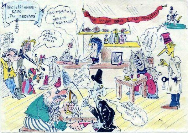 Карикатура: Буротино, Виталий Степанов