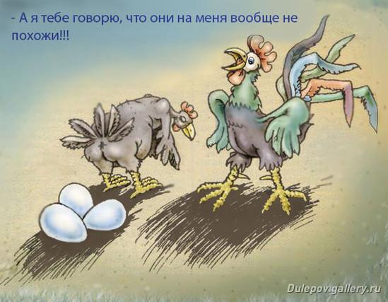 Карикатура: Андрей Дулепов(DULEPOV)