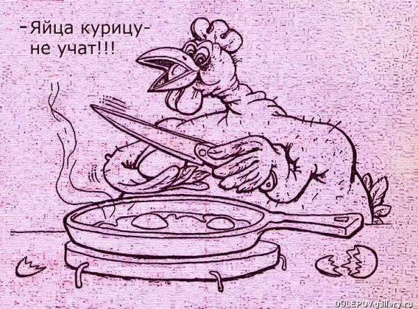 Карикатура: Яйца курицу не учат, Андрей Дулепов(DULEPOV)