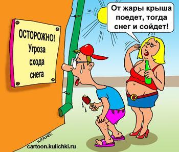 Карикатура: Жара, Евгений Кран