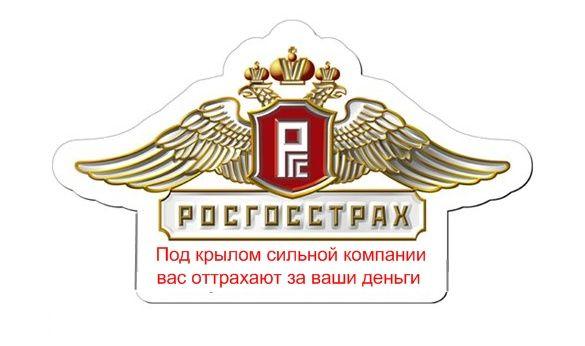 Карикатура: росгоссТРАХ, Деникин_А