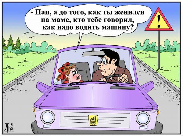 Карикатура: правила вождения, виктор дидюкин