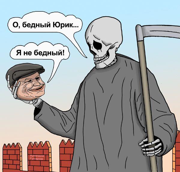Карикатура: быть или не быть, artemij