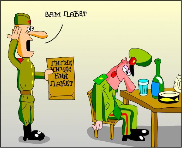 Карикатура: Пакет, Дмитрий Бандура