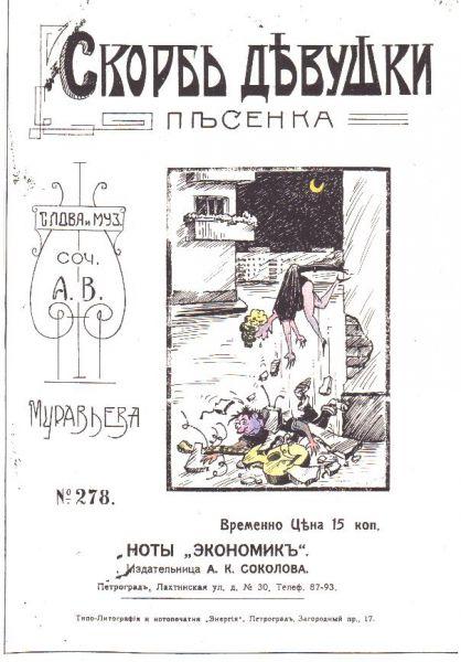 Карикатура: Скорбь девушки