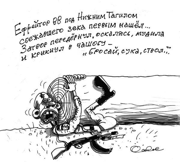 Карикатура: Мудила с Нижнего Тагила, Олег Горбачёв