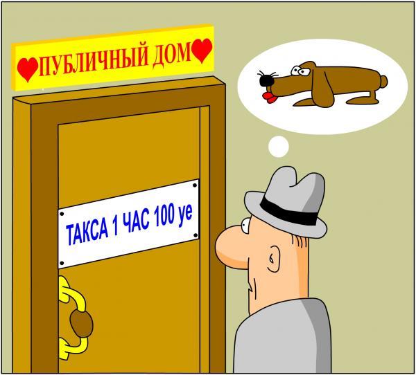 Карикатура: Такса, Дмитрий Бандура