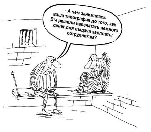 Карикатура: Деньги, Вячеслав Шилов