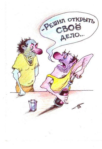 Карикатура: Своё дело