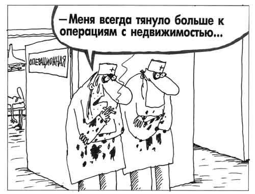Карикатура: Операция, Вячеслав Шилов