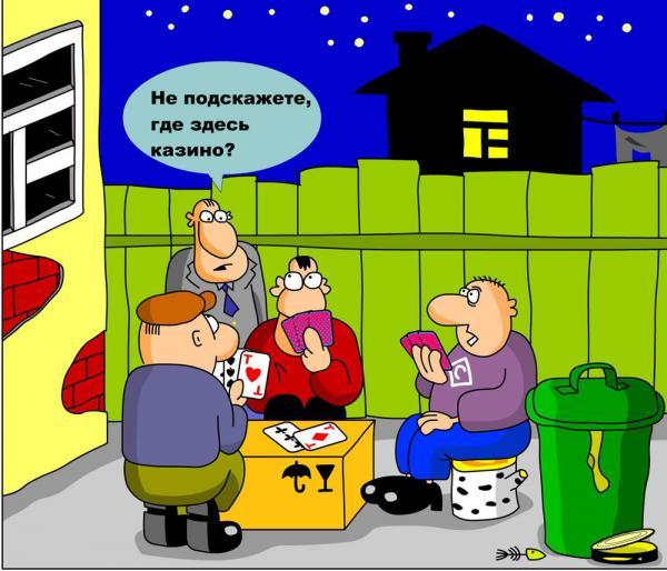 Карикатура: Казино, Дмитрий Бандура