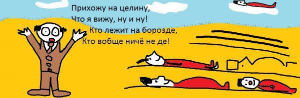 Карикатура: Целина, Невзоров Александр Александрович
