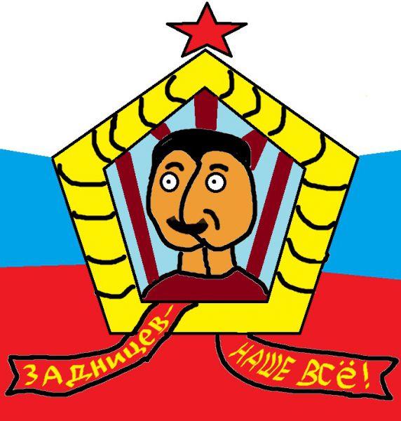 Карикатура: Задницув - наше всё!, Невзоров Александр Александрович