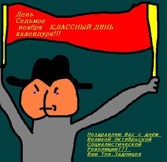 Карикатура: День седьмое ноября, Невзоров Александр Александрович