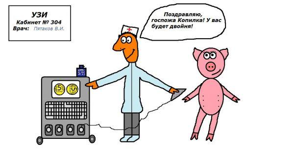 Карикатура, Валюша