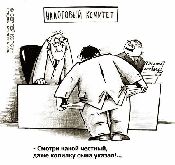 Карикатура: Справка о доходах, Сергей Корсун