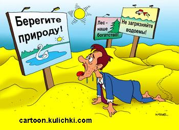 Карикатура: Берегите природу!, Евгений Кран